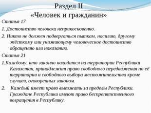 Статья 17 1. Достоинство человека неприкосновенно. 2. Никто не должен подверг