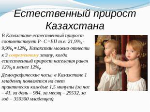 Естественный прирост Казахстана В Казахстане естественный прирост соответству