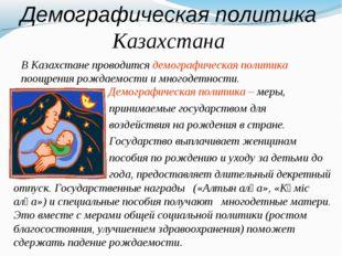 Демографическая политика Казахстана Демографическая политика – меры, принимае