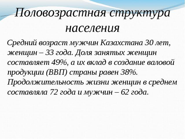 Половозрастная структура населения Средний возраст мужчин Казахстана 30 лет,...