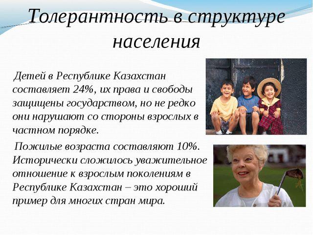 Толерантность в структуре населения Детей в Республике Казахстан составляет 2...