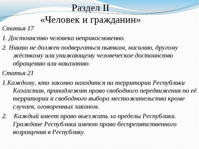 Статья 17 1. Достоинство человека неприкосновенно. 2. Никто не должен подверг...