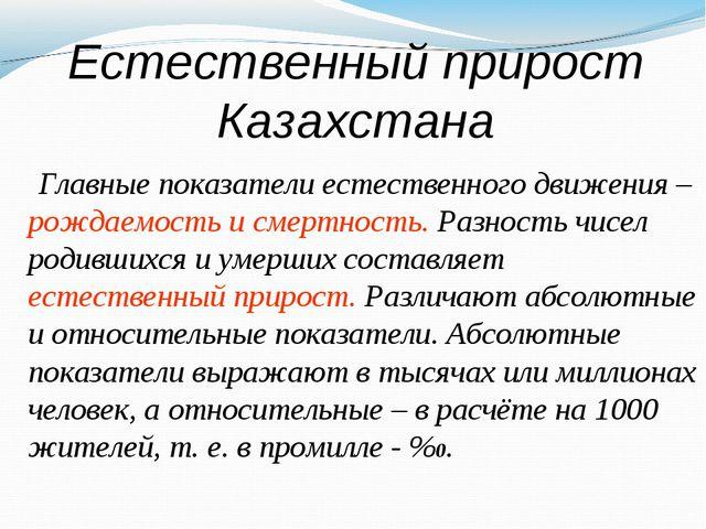 Естественный прирост Казахстана Главные показатели естественного движения – р...
