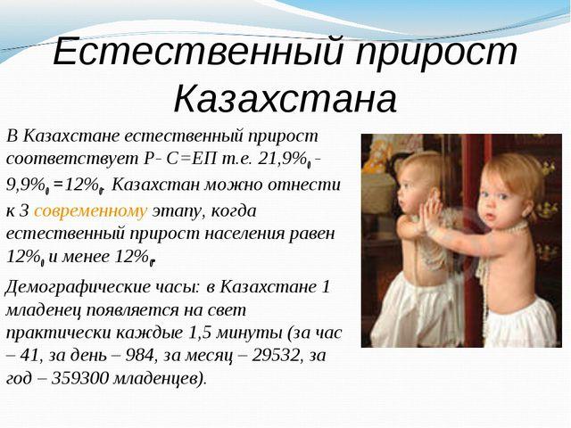 Естественный прирост Казахстана В Казахстане естественный прирост соответству...