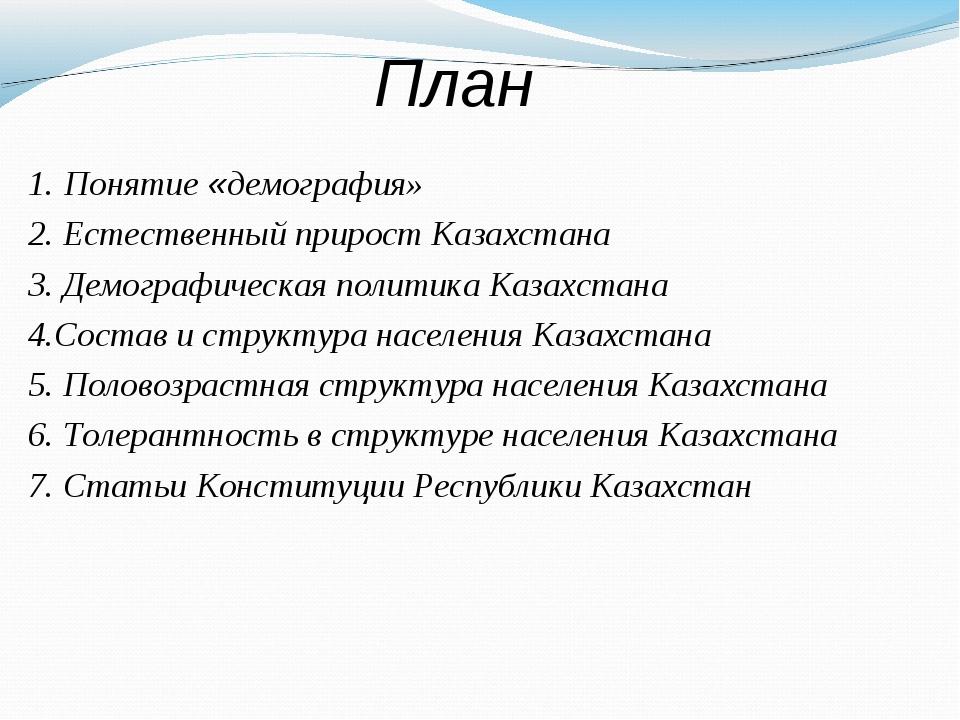 План 1. Понятие «демография» 2. Естественный прирост Казахстана 3. Демографич...