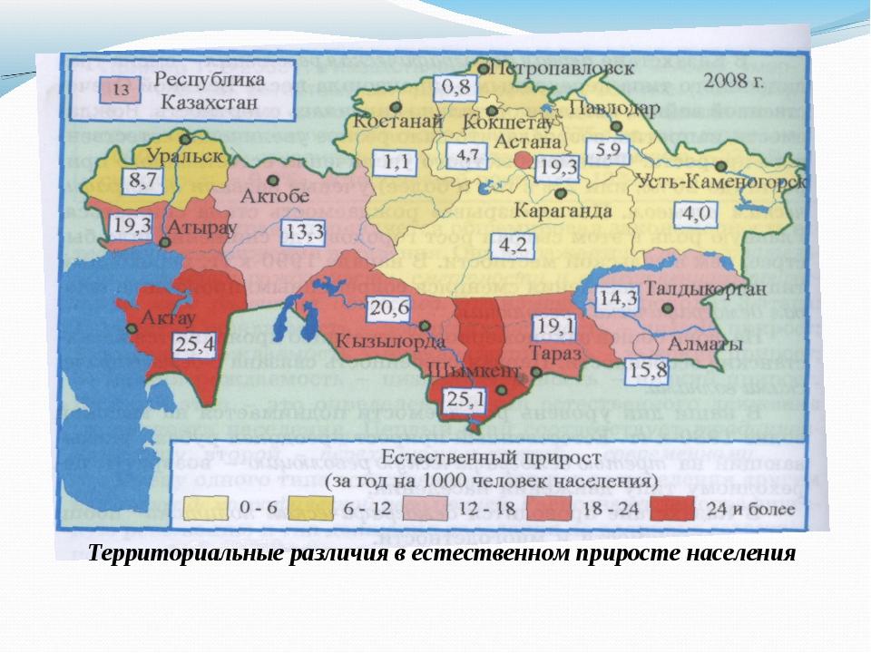 Территориальные различия в естественном приросте населения