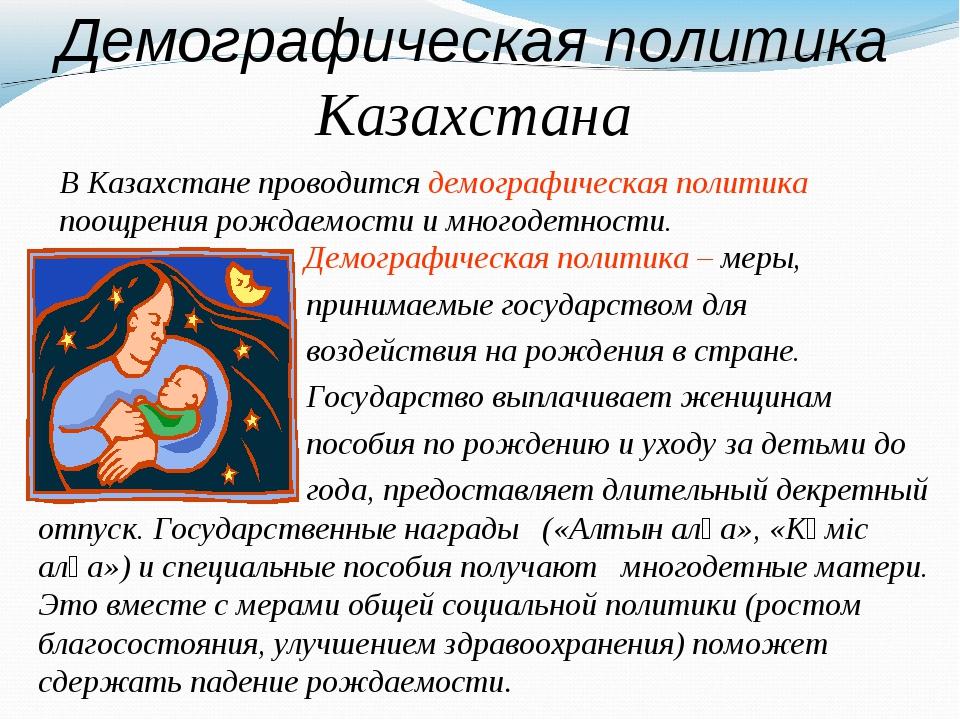 Демографическая политика Казахстана Демографическая политика – меры, принимае...