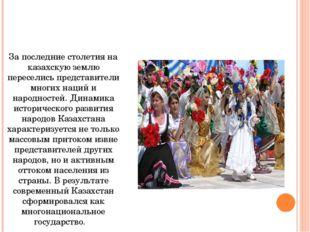 За последние столетия на казахскую землю переселись представители многих наци