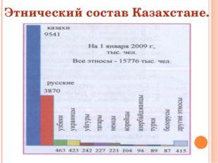 Этнический состав Казахстане.