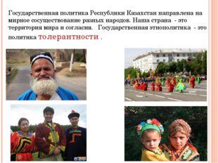 Государственная политика Республики Казахстан направлена на мирное сосущество