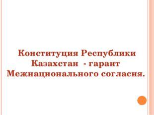 Конституция Республики Казахстан - гарант Межнационального согласия.