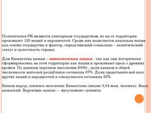 Этническая структура Казахстана Политически РК является унитарным государство