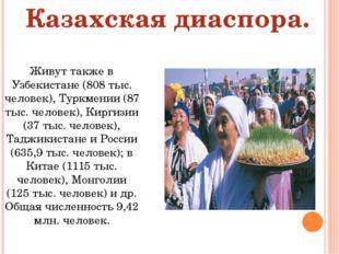 Казахская диаспора. Живут также в Узбекистане (808 тыс. человек), Туркмении