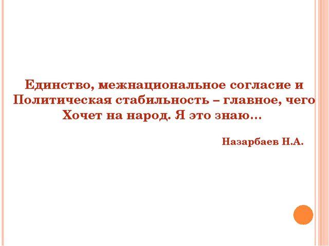 Единство, межнациональное согласие и Политическая стабильность – главное, чег...