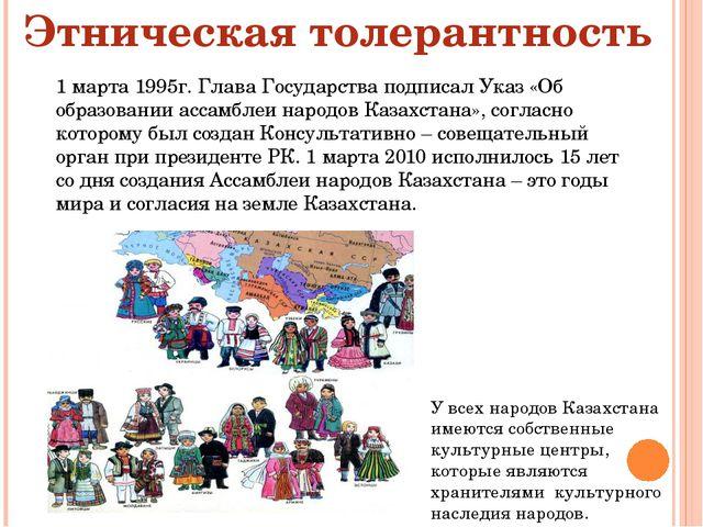 1 марта 1995г. Глава Государства подписал Указ «Об образовании ассамблеи наро...