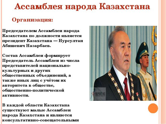 Организация: Ассамблея народа Казахстана Председателем Ассамблеи народа Каза...