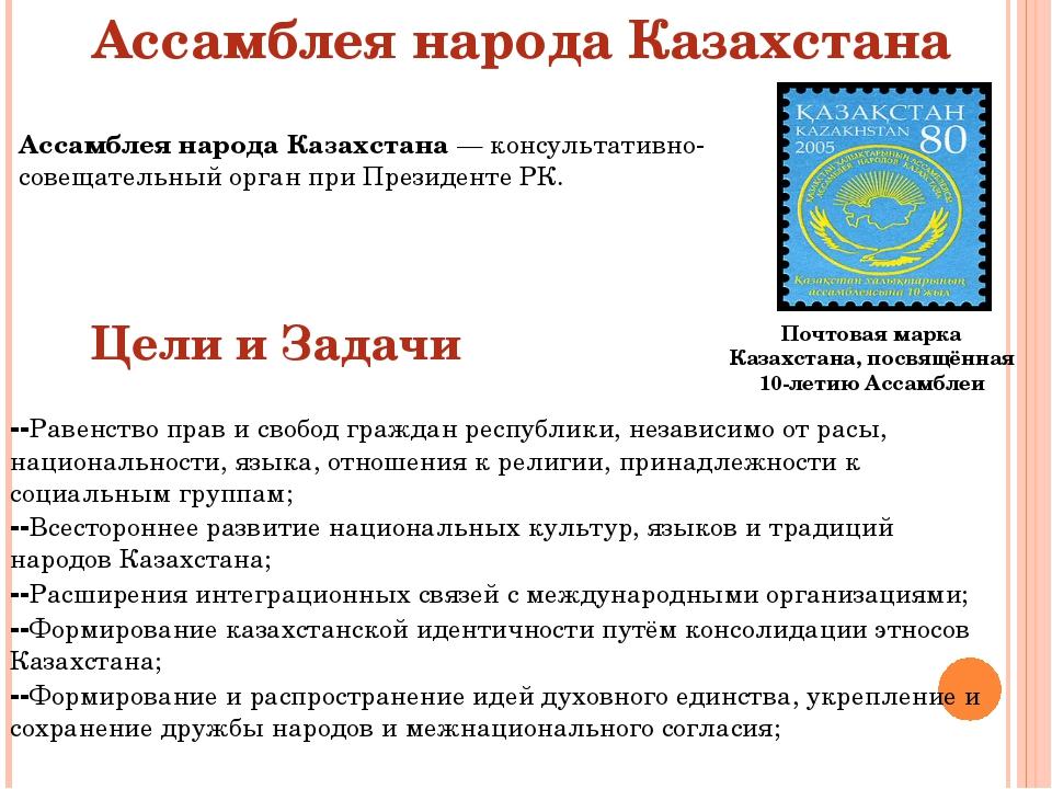 Ассамблея народа Казахстана Ассамблея народа Казахстана — консультативно-сове...