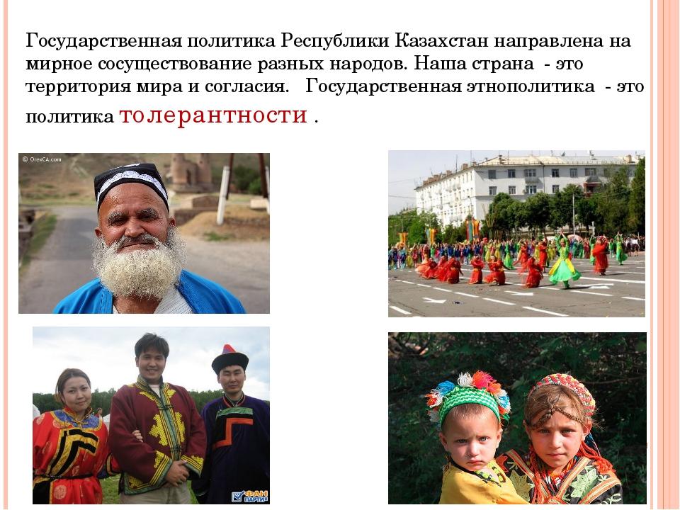 Государственная политика Республики Казахстан направлена на мирное сосущество...