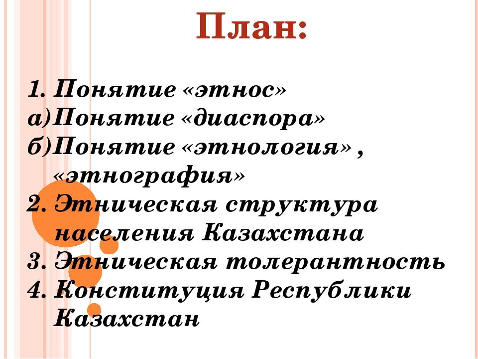 План: Понятие «этнос» а)Понятие «диаспора» б)Понятие «этнология» , «этнографи...