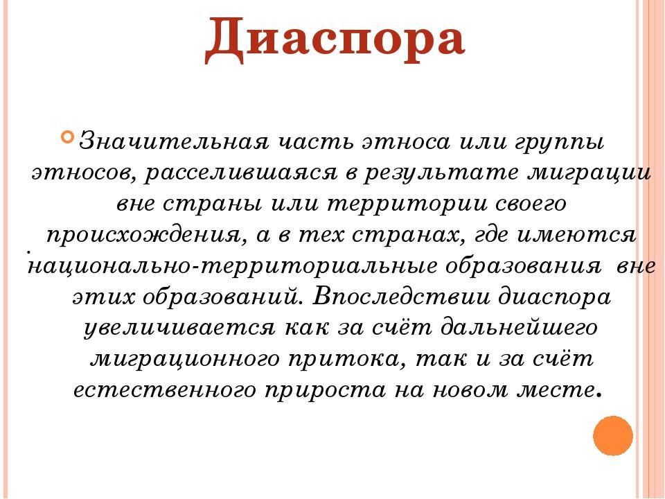 Значительная часть этноса или группы этносов, расселившаяся в результате мигр...