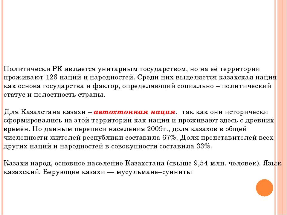 Этническая структура Казахстана Политически РК является унитарным государство...