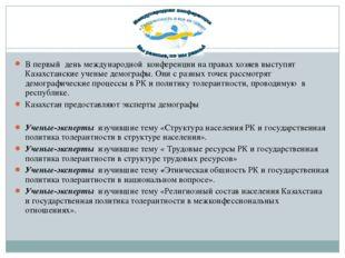В первый день международной конференции на правах хозяев выступят Казахстанск