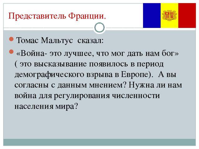 Представитель Франции. Томас Мальтус сказал: «Война- это лучшее, что мог дать...