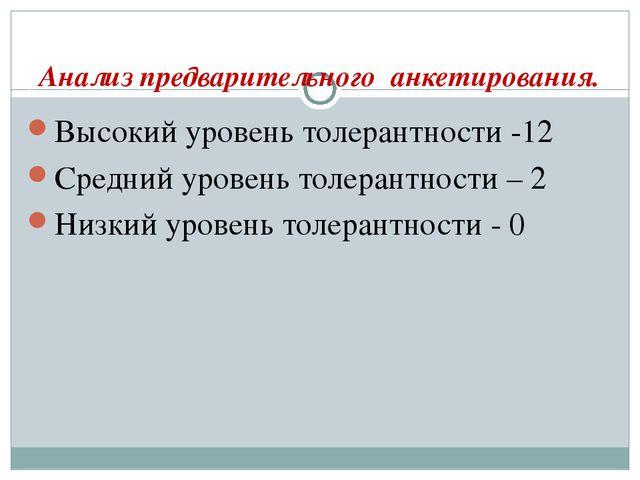 Анализ предварительного анкетирования. Высокий уровень толерантности -12 Сред...