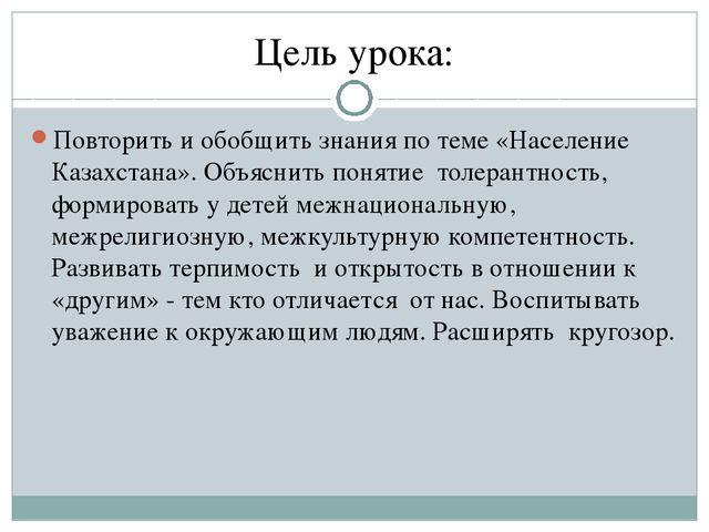 Цель урока: Повторить и обобщить знания по теме «Население Казахстана». Объяс...