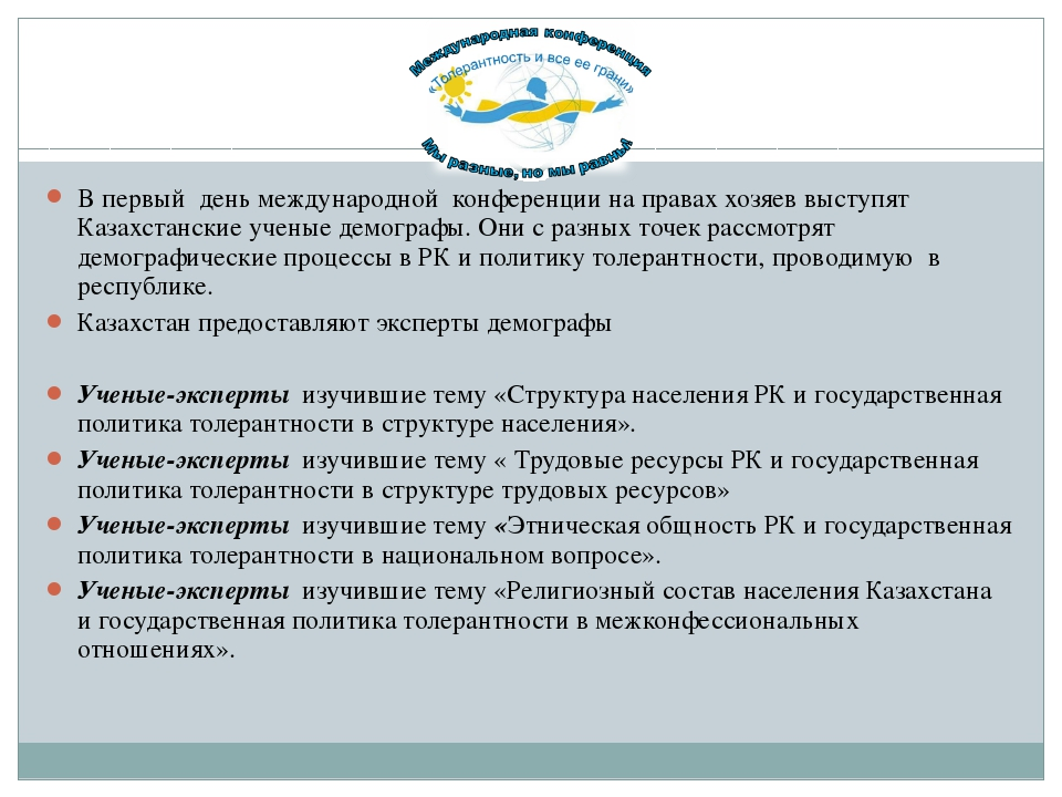 В первый день международной конференции на правах хозяев выступят Казахстанск...