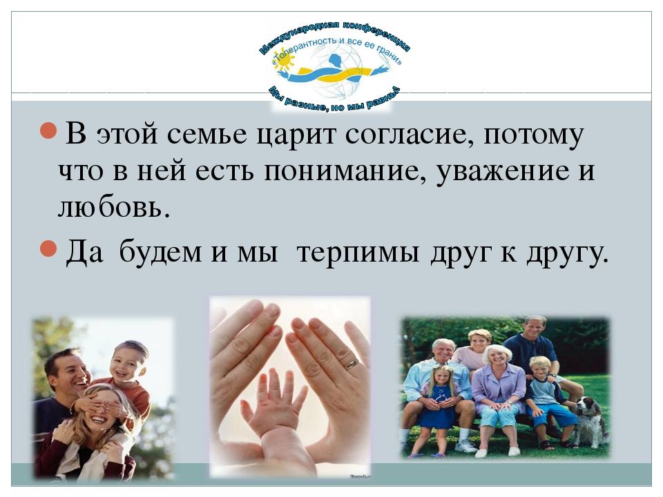 В этой семье царит согласие, потому что в ней есть понимание, уважение и любо...