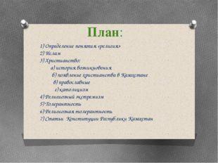 План: 1) Определение понятия «религия» 2) Ислам 3) Христианство: а) история в