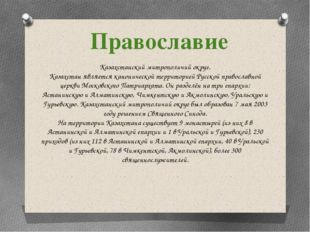 Казахстанский митрополичий округ. Казахстан является канонической территорией