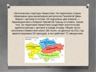 Католические структуры Казахстана. На территории страны образована одна архие