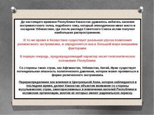 До настоящего времени Республике Казахстан удавалось избегать насилия экстрем