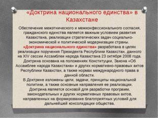 Обеспечение межэтнического и межконфессионального согласия, гражданского един