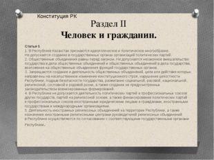 Раздел II Человек и гражданин. Статья 5 1. ВРеспублике Казахстан признаются
