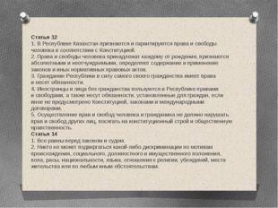 Статья 12 1. ВРеспублике Казахстан признаются игарантируются права исвобод