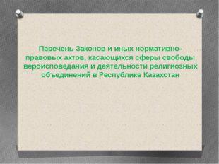 Перечень Законов ииных нормативно-правовых актов, касающихся сферы свободы в