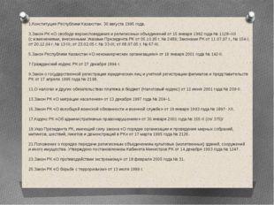 Конституция Республики Казахстан. 30 августа 1995 года. Закон РК«Освободе в