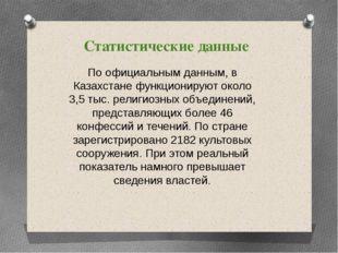 По официальным данным, в Казахстане функционируют около 3,5 тыс. религиозных