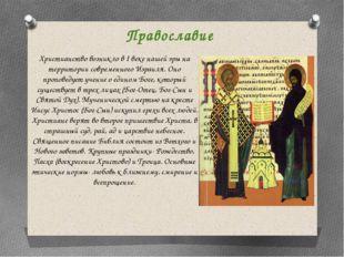 Православие Христианство возникло в I веке нашей эры на территории современно
