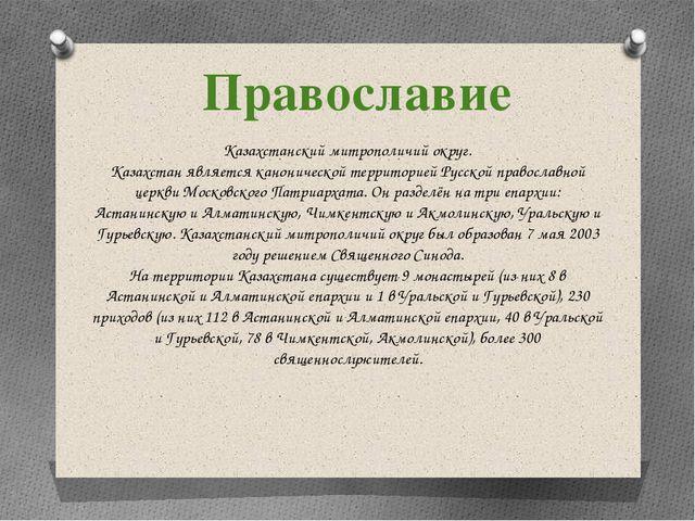 Казахстанский митрополичий округ. Казахстан является канонической территорией...