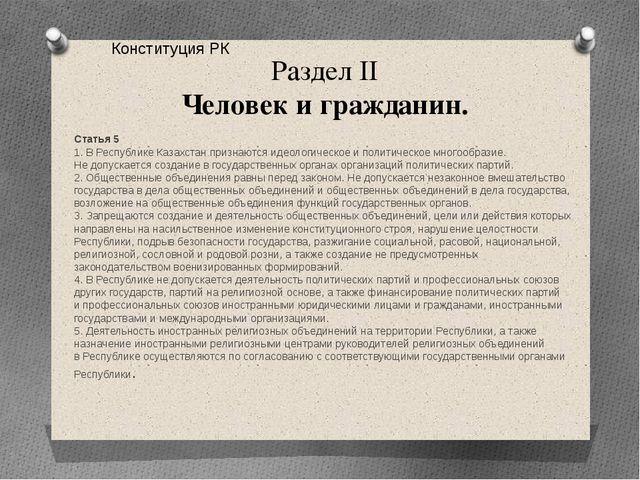 Раздел II Человек и гражданин. Статья 5 1. ВРеспублике Казахстан признаются...