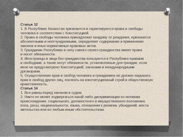 Статья 12 1. ВРеспублике Казахстан признаются игарантируются права исвобод...