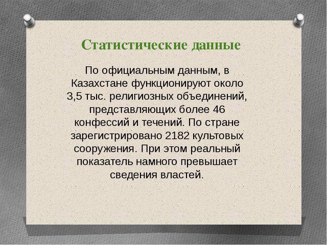 По официальным данным, в Казахстане функционируют около 3,5 тыс. религиозных...