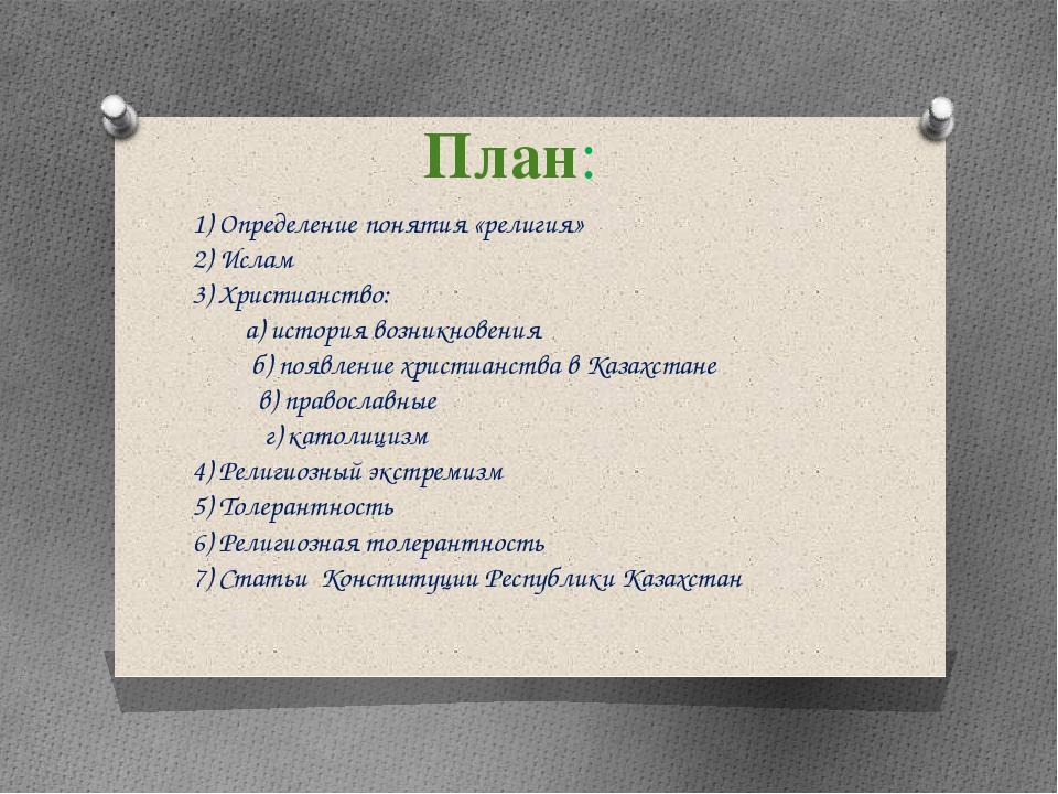 План: 1) Определение понятия «религия» 2) Ислам 3) Христианство: а) история в...