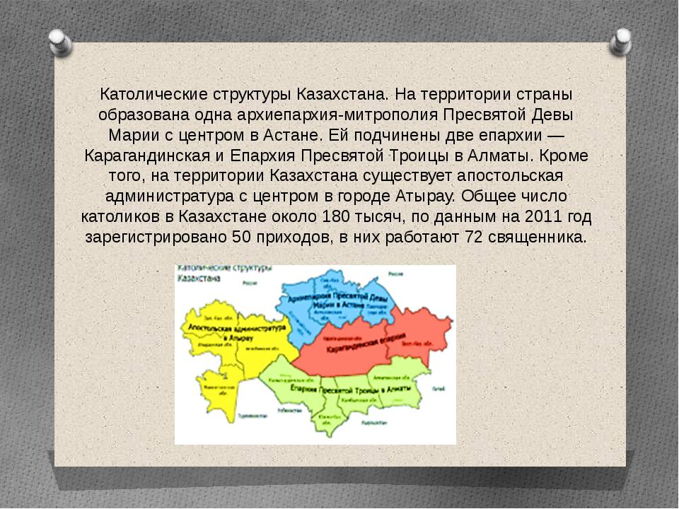 Католические структуры Казахстана. На территории страны образована одна архие...