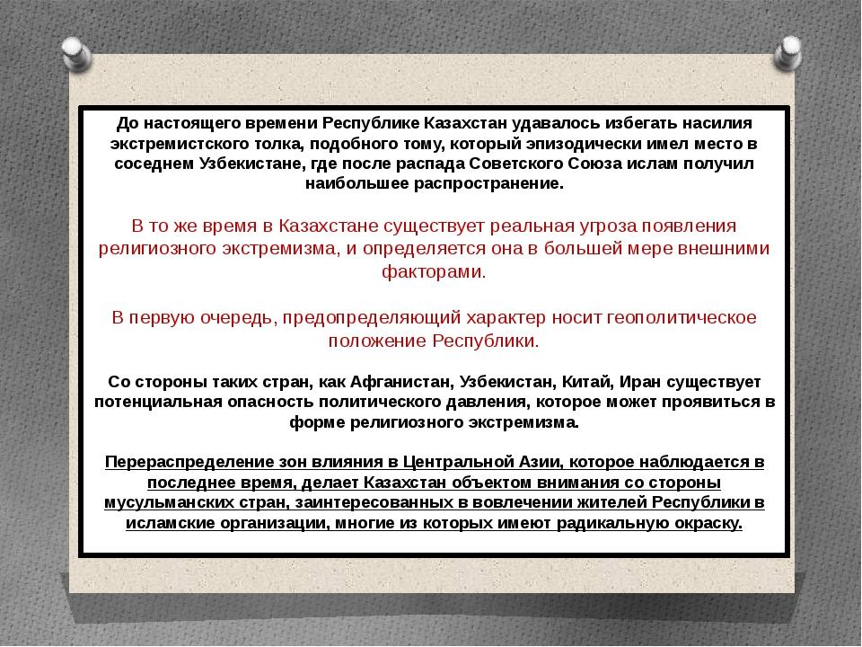 До настоящего времени Республике Казахстан удавалось избегать насилия экстрем...