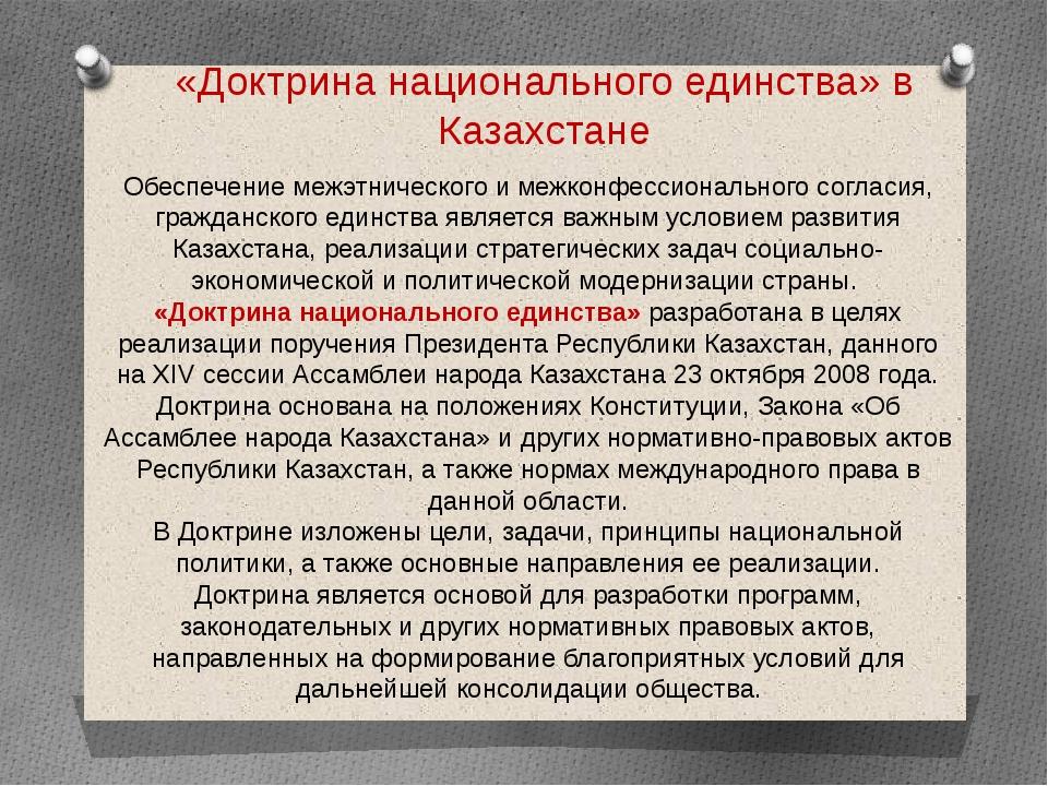 Обеспечение межэтнического и межконфессионального согласия, гражданского един...